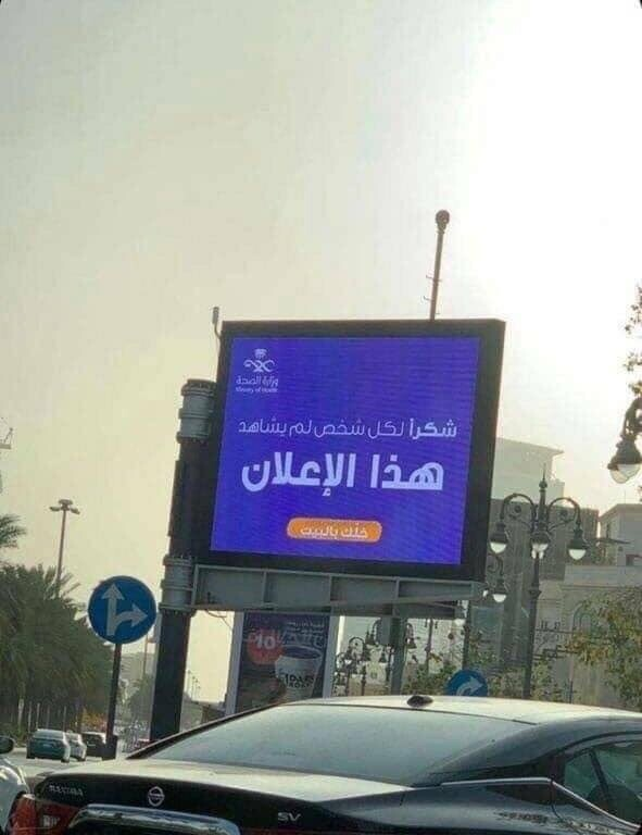 #إعلان مبدع لوزارة الصحة في #السعودية عن الحجر المنزلي #كورونا