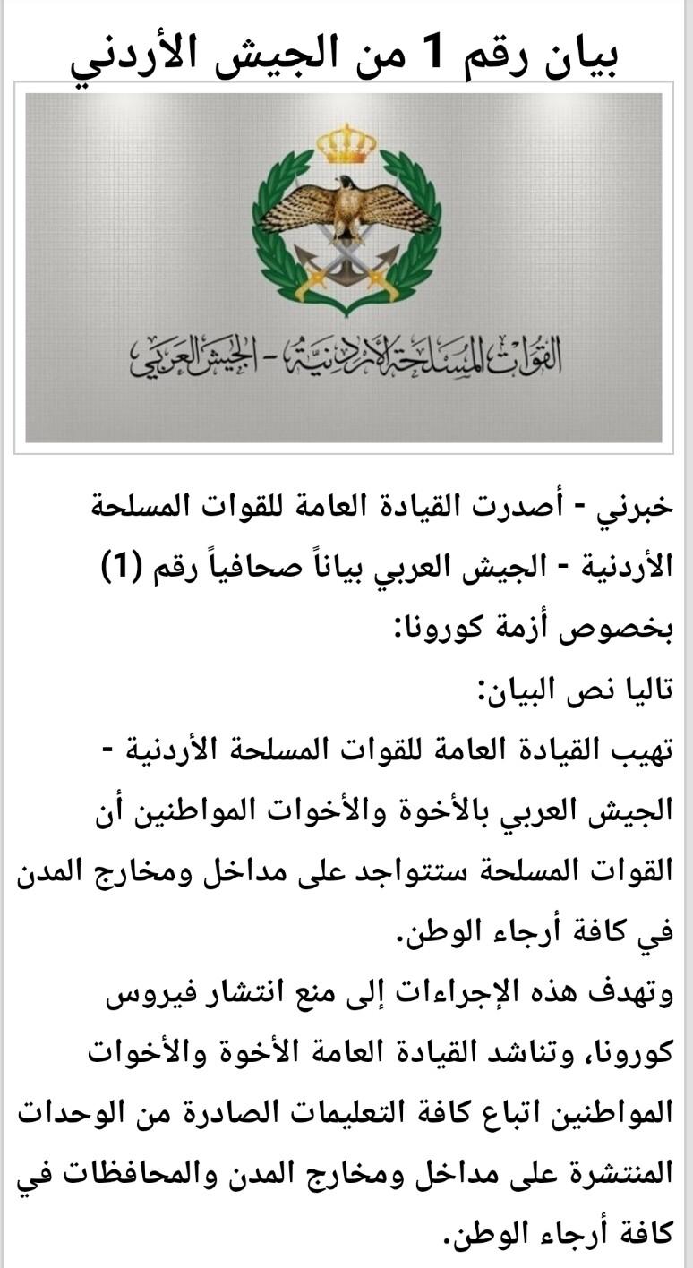 بيان رقم ١ من الجيش الأردني #الأردن #كورونا