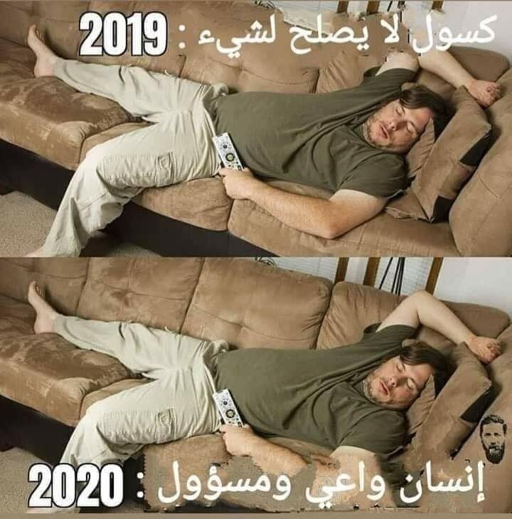 الفرق بين الجلوس بالبيت بين عام ٢٠١٩ و عام ٢٠٢٠ #مضحك #نهفات #كورونا