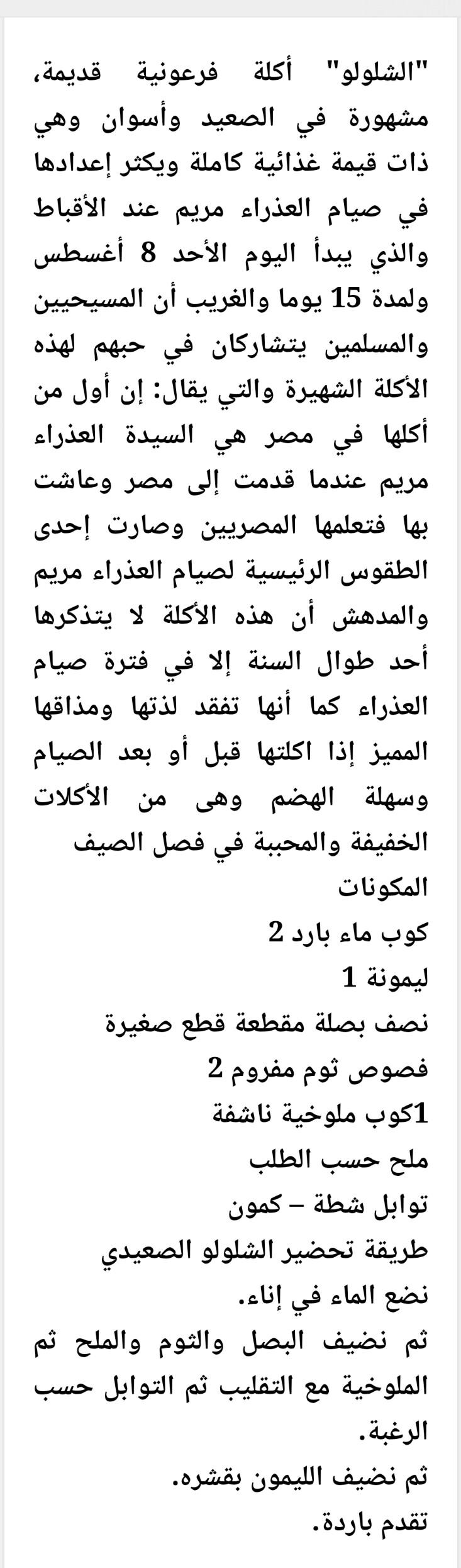 وصفة الشلولو المصرية #ملوخية #شلولو