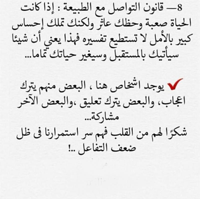 #قوانين العقل الباطن - 3