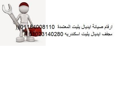 صيانة ايديال ايليت اسكندرية 01096922100   صيانة ثلاجات ايديال ايليت   01010916814